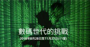 屬靈裝備系列(第四季):數碼世代的挑戰